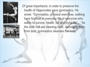Of great importance, in order to preserve the health of Hippocrates gave gymn