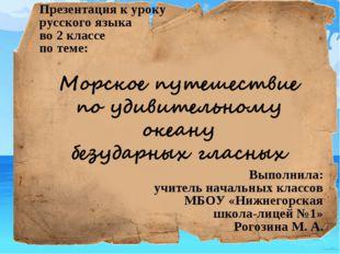 Презентация к уроку русского языка во 2 классе по теме: Выполнила: учитель на