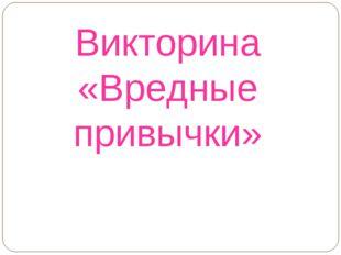 Викторина «Вредные привычки»