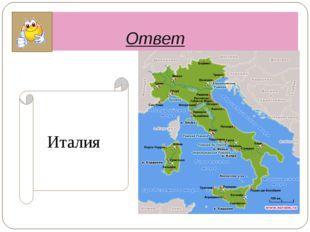 Ответ Италия
