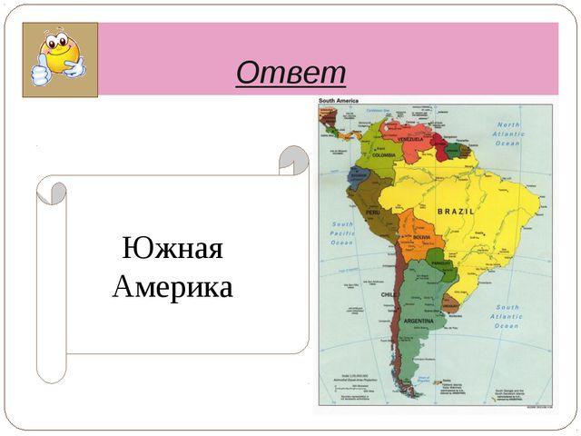 Ответ Южная Америка