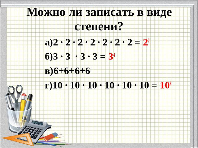 Можно ли записать в виде степени? а)2 ∙ 2 ∙ 2 ∙ 2 ∙ 2 ∙ 2 ∙ 2 = 27 б)3 ∙ 3 ∙...