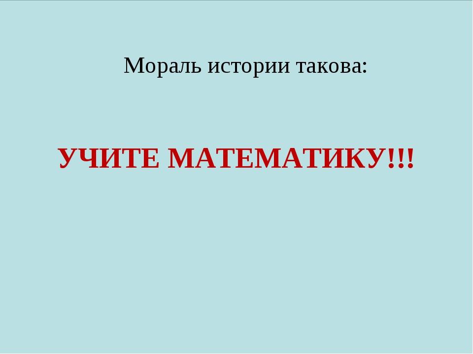 УЧИТЕ МАТЕМАТИКУ!!!
