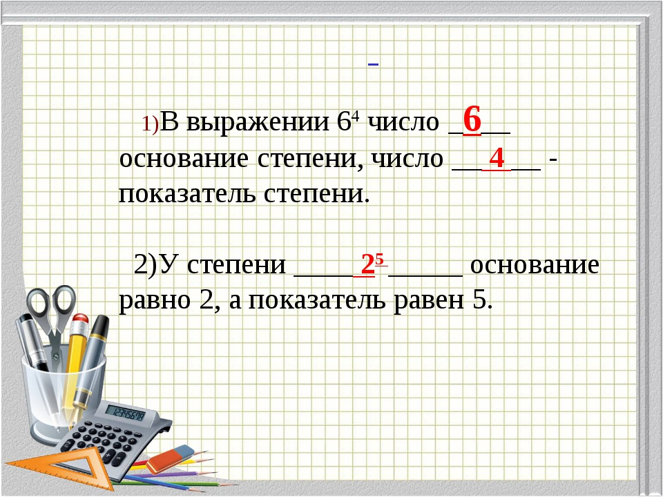 1)В выражении 64 число _6__ основание степени, число __ 4 __ - показатель ст...
