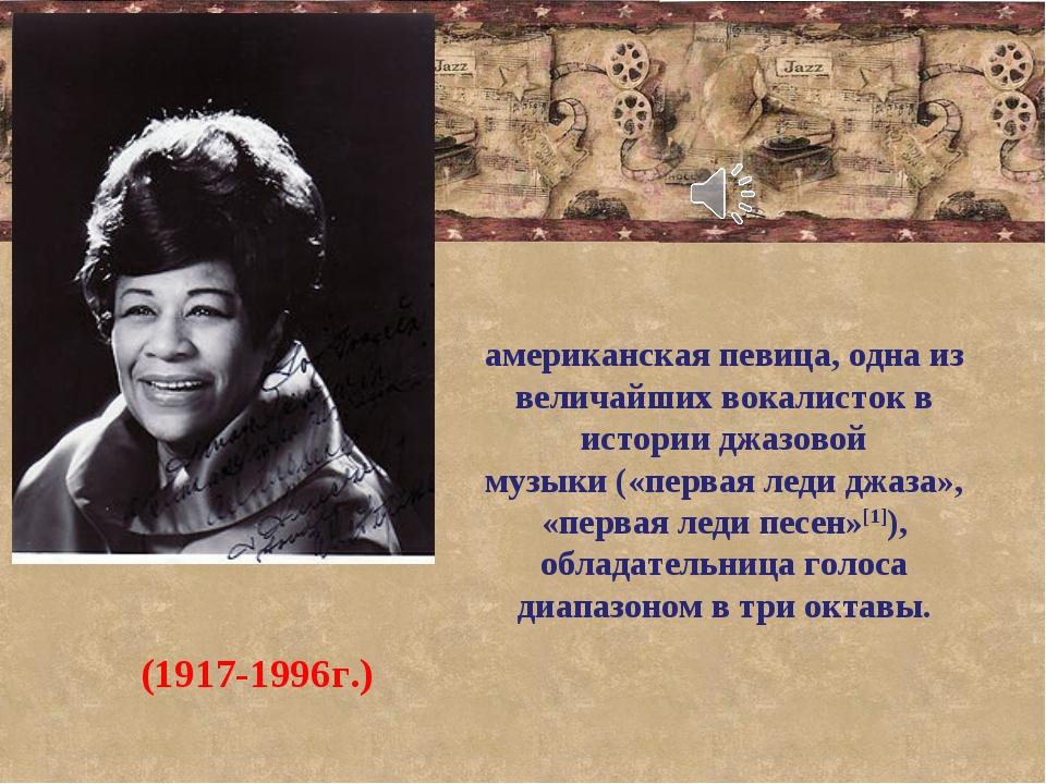 американская певица, одна из величайших вокалисток в историиджазовой музыки...