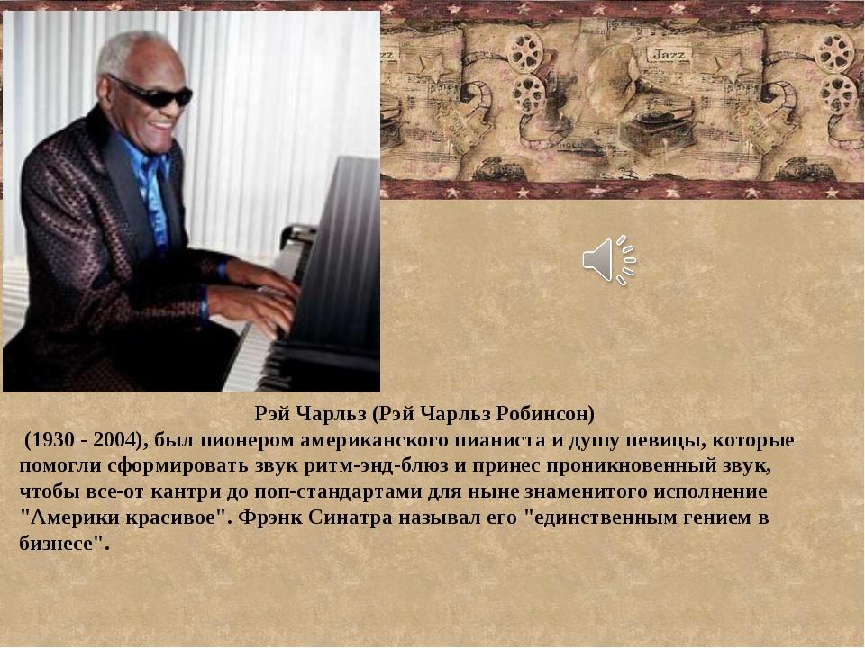 Рэй Чарльз (Рэй Чарльз Робинсон) (1930 - 2004), был пионером американского пи...