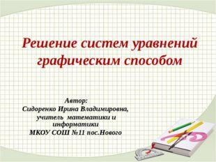 Решение систем уравнений графическим способом Автор: Сидоренко Ирина Владимир