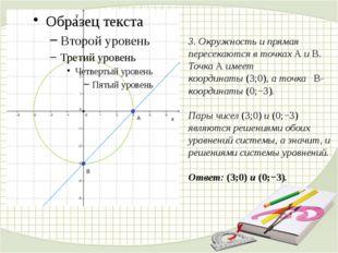 3. Окружность и прямая пересекаются в точкахAиB. ТочкаAимеет координаты