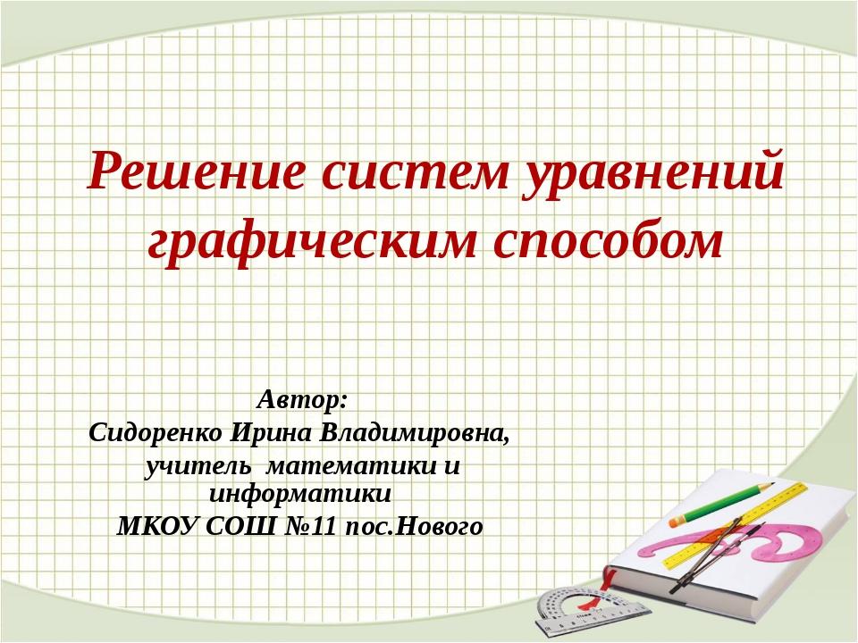 Решение систем уравнений графическим способом Автор: Сидоренко Ирина Владимир...