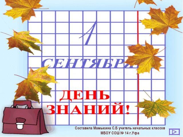 Составила Мамыкина С.Б учитель начальных классов МБОУ СОШ № 14 г.Уфа