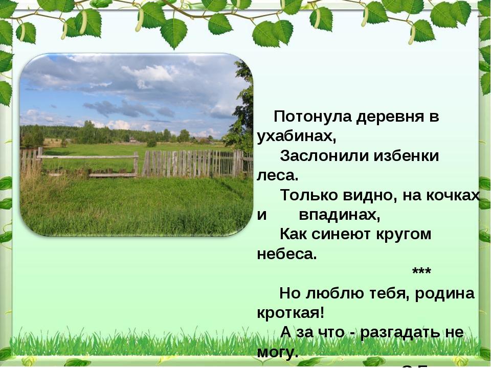 Потонула деревня в ухабинах,  Заслонили избенки леса.  Только вид...