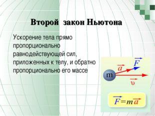 Второй закон Ньютона Ускорение тела прямо пропорционально равнодействующей с