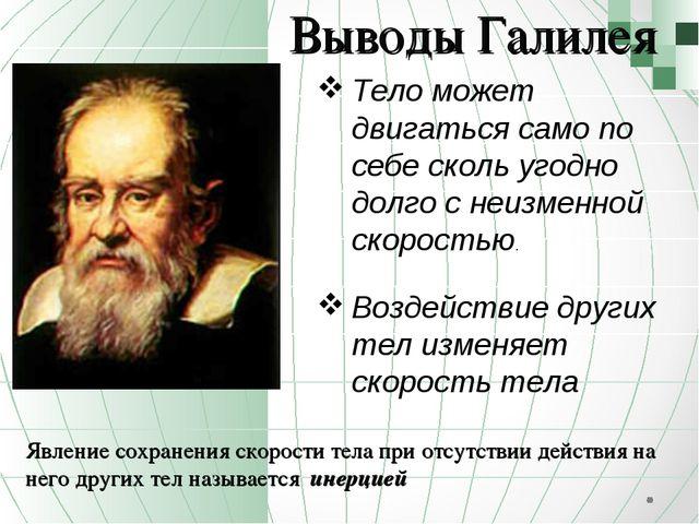 Выводы Галилея Тело может двигаться само по себе сколь угодно долго с неизмен...