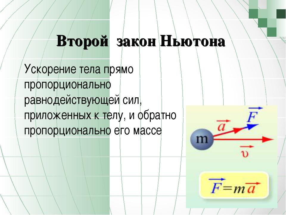 Второй закон Ньютона Ускорение тела прямо пропорционально равнодействующей с...
