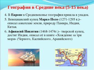 4. В Европе в Средневековье география пришла в упадок. 5. Венецианский купец
