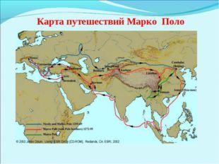 Карта путешествий Марко Поло