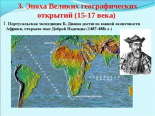 1. Португальская экспедиция Б. Диаша достигла южной оконечности Африки, откр