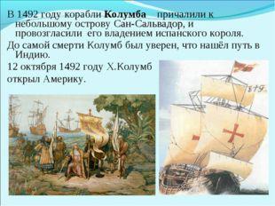 В 1492 году корабли Колумба причалили к небольшому острову Сан-Сальвадор, и п