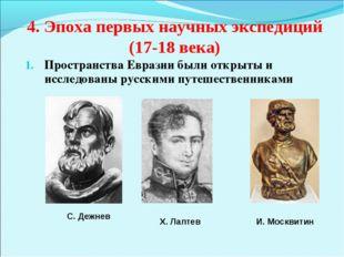 Пространства Евразии были открыты и исследованы русскими путешественниками 4.