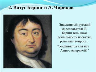 Знаменитый русский мореплаватель В. Беринг всю свою деятельность посвятил р