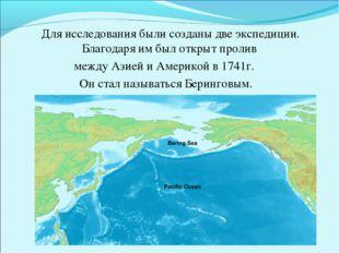 Для исследования были созданы две экспедиции. Благодаря им был открыт пролив