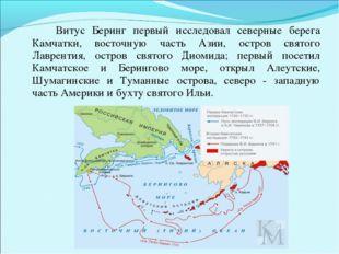 Витус Беринг первый исследовал северные берега Камчатки, восточную часть Аз