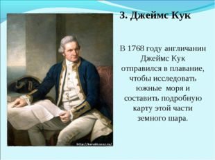 В 1768 году англичанин Джеймс Кук отправился в плавание, чтобы исследовать ю