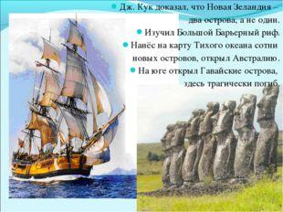 Дж. Кук доказал, что Новая Зеландия – два острова, а не один. Изучил Большой