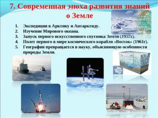 7. Современная эпоха развития знаний о Земле Экспедиции в Арктику и Антарктид
