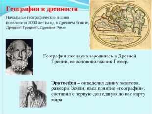 География как наука зародилась в Древней Греции, её основоположник Гомер. Эр