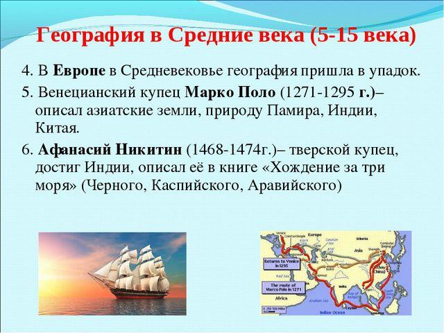 4. В Европе в Средневековье география пришла в упадок. 5. Венецианский купец...