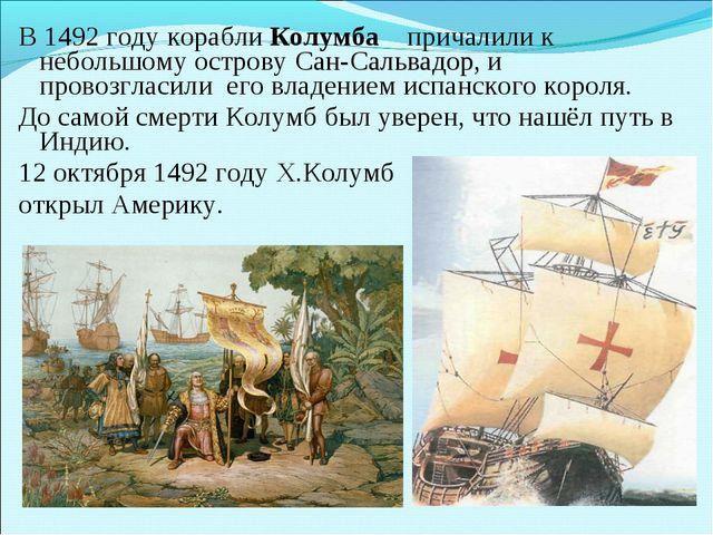 В 1492 году корабли Колумба причалили к небольшому острову Сан-Сальвадор, и п...