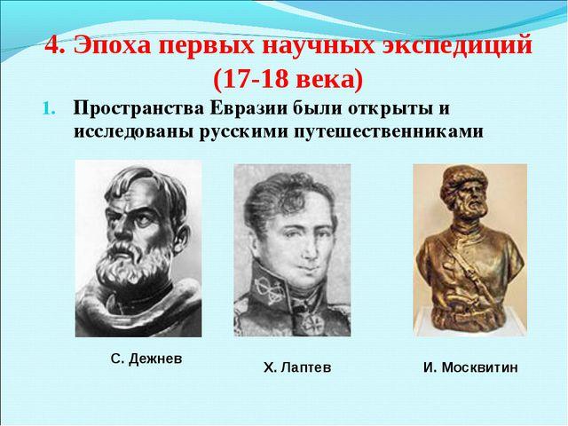 Пространства Евразии были открыты и исследованы русскими путешественниками 4....