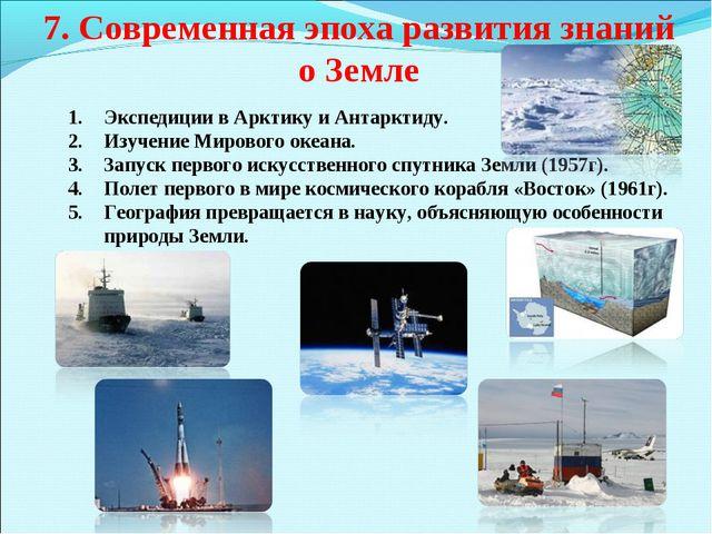 7. Современная эпоха развития знаний о Земле Экспедиции в Арктику и Антарктид...