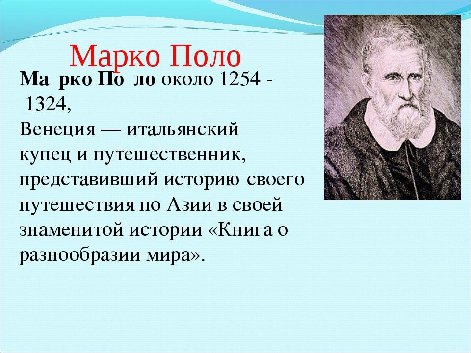 Марко Поло Ма́рко По́лооколо1254 - 1324, Венеция —итальянский купеципут...