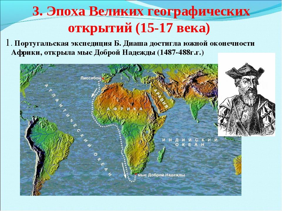 1. Португальская экспедиция Б. Диаша достигла южной оконечности Африки, откр...