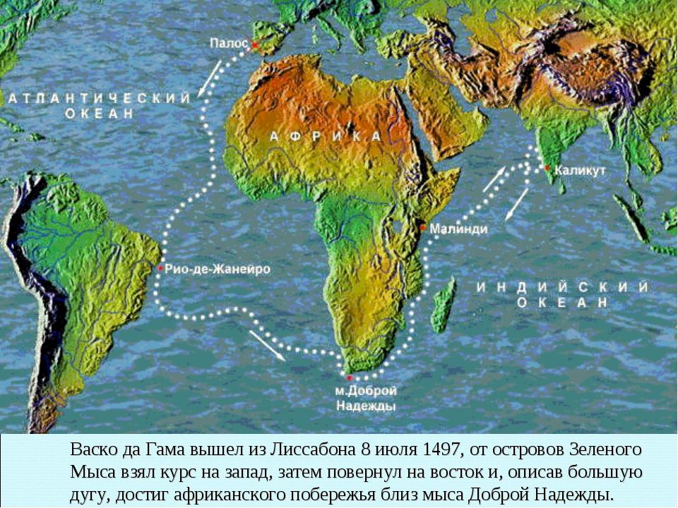 Васко да Гама вышел из Лиссабона 8 июля 1497, от островов Зеленого Мыса взял...