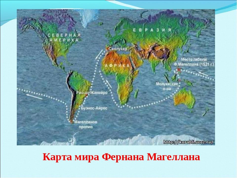Карта мира Фернана Магеллана