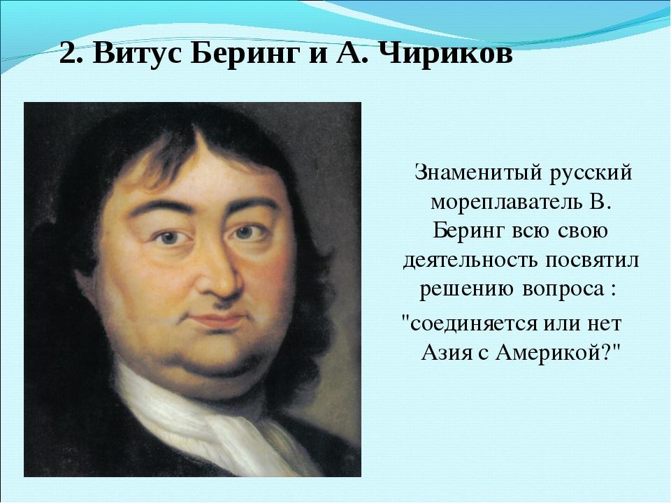 Знаменитый русский мореплаватель В. Беринг всю свою деятельность посвятил р...