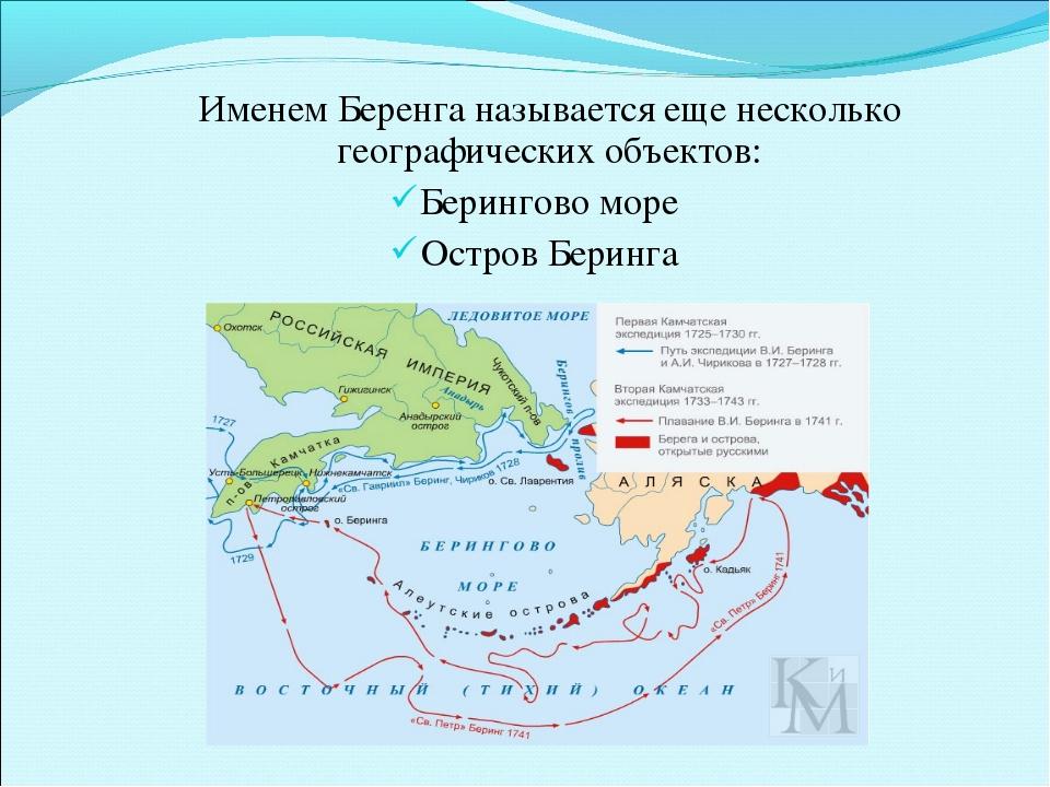Именем Беренга называется еще несколько географических объектов: Берингово м...