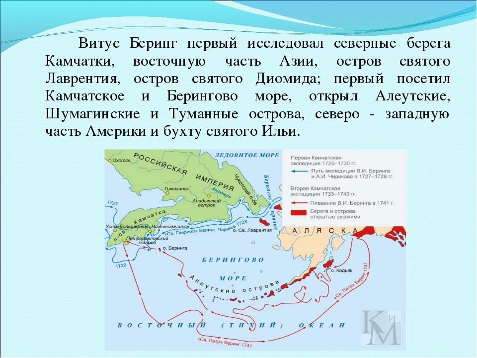 Витус Беринг первый исследовал северные берега Камчатки, восточную часть Аз...