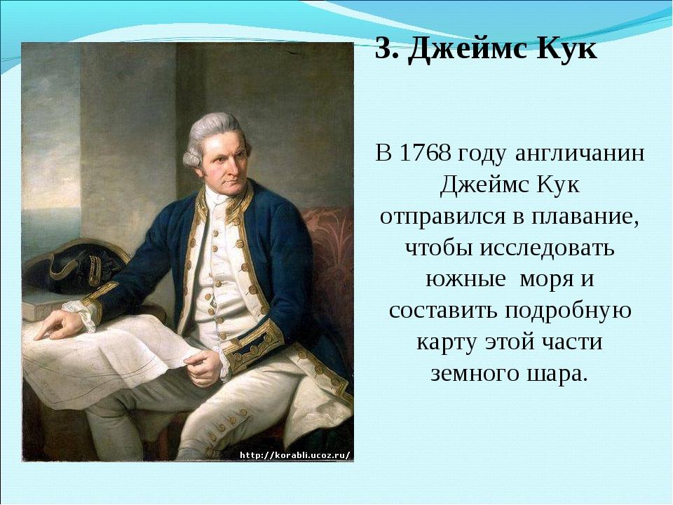 В 1768 году англичанин Джеймс Кук отправился в плавание, чтобы исследовать ю...