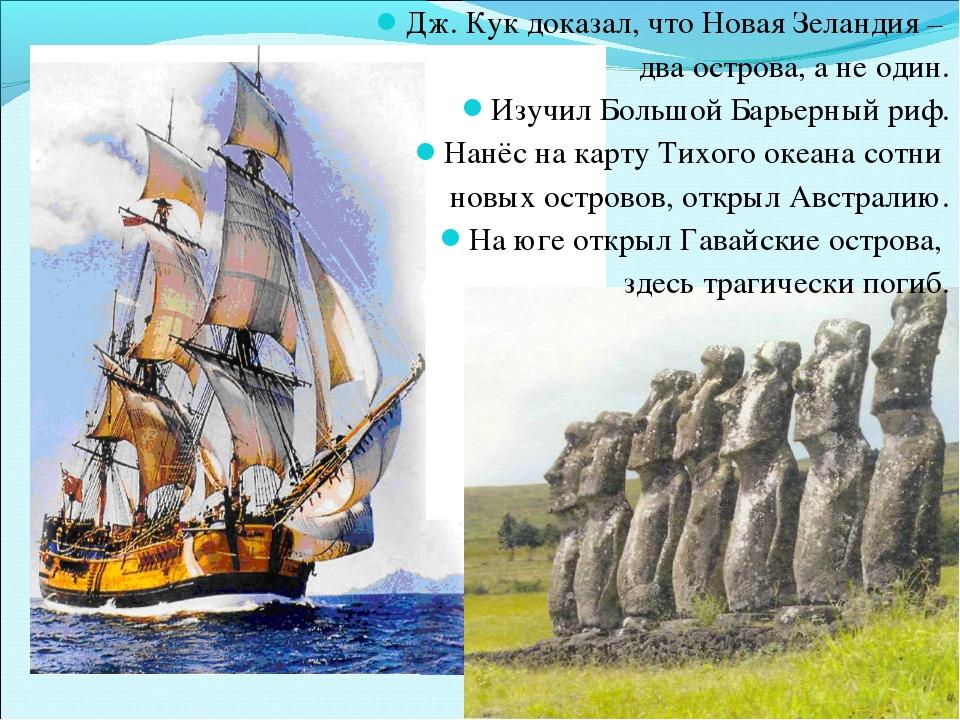 Дж. Кук доказал, что Новая Зеландия – два острова, а не один. Изучил Большой...
