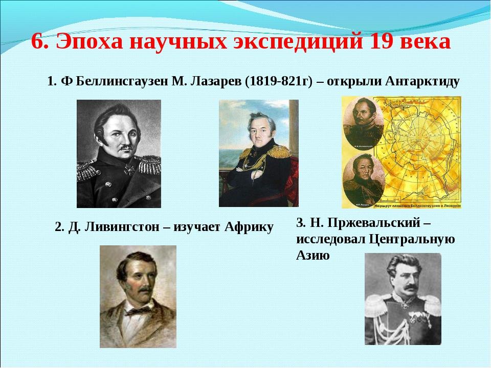 6. Эпоха научных экспедиций 19 века 1. Ф Беллинсгаузен М. Лазарев (1819-821г)...