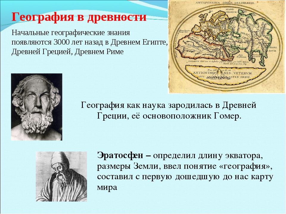 География как наука зародилась в Древней Греции, её основоположник Гомер. Эр...