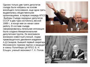 Однако только две трети депутатов съезда были избраны на основе всеобщего го