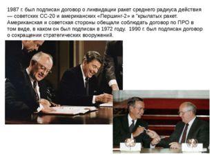 1987 г. был подписан договор о ликвидации ракет среднего радиуса действия — с