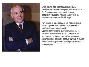 Она была провозглашена новым генеральным секретарем, 54-летним М. С. Горбачев