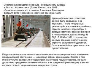 Советское руководство осознало необходимость вывода войск, из Афганистана, (б