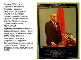 Осенью 1990 г. М. С. Горбачев, избранный Съездом народных депутатов президент